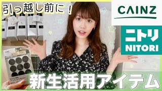【新生活】カインズ・ニトリ購入品♡引っ越し前後に必要なもの!収納/便利アイテム【モノトーン】