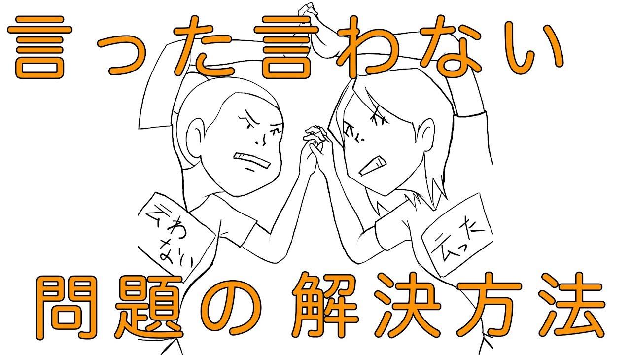 【ライフハック】言った言わない問題の解決方法【生活の知恵】