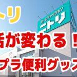 スマステ紹介!生活が変わるニトリのプチプライス便利グッズ6選
