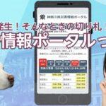 「災害情報ポータルって?」県庁ニュースvol.0218 2019/03/28 Thu.