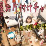 【検証】とても汚いお部屋は15分できれいにお掃除できるのか【お片付け】