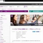 FPGA トップページの紹介  ~ インテル FPGA の情報サイト ~