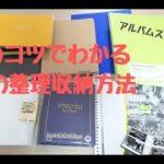 3つのコツでわかる写真の整理収納方法【アルバムがスッキリ整理術!】