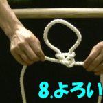 【生活の知恵】いろんなロープのむすび方 13種類 トラック結びもあるよ。
