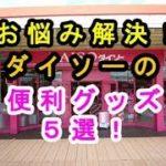 【100均】日常生活の悩み解決!ダイソーの便利グッズ5選♡~Trouble solution of everyday life! Convenient goods of Daiso.