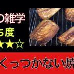 【知恵袋】魚がくっつかない焼き方【暮らしの役立ち情報】