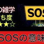 【知恵袋】SOSの意味【暮らしの役立ち情報】