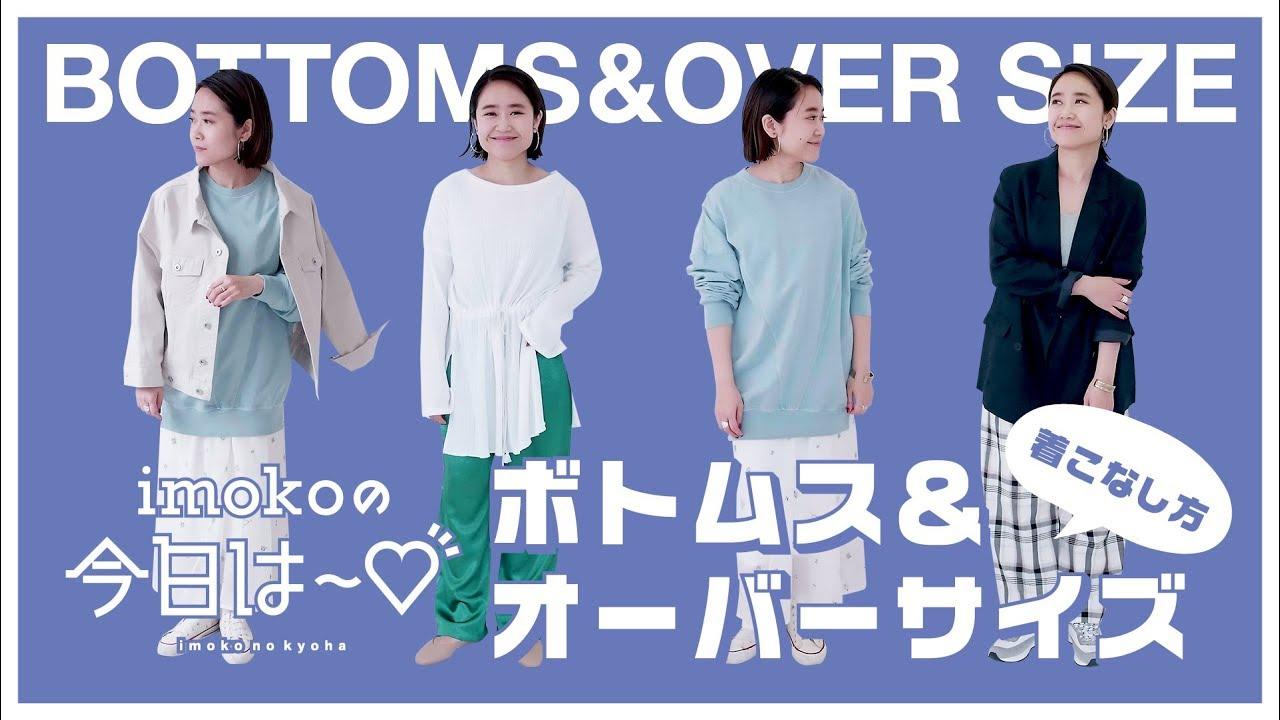 【役立つ情報満載!】ボトムス&オーバーサイズアイテムの着こなし方★【imokoの今日は~? vol.9】