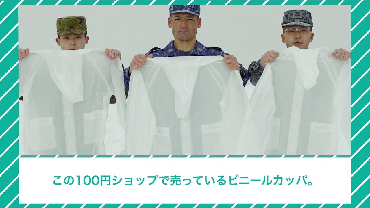 自衛隊式 ! 寒さから自衛する方法① カッパ