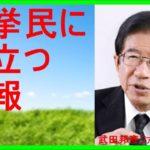 【武田邦彦】選挙民に本当に役立つ情報とは!#武田教授#