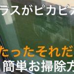 窓ガラスがピカピカに 簡単お掃除方法 大掃除にも!