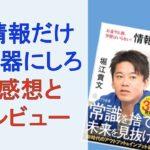 堀江貴文氏新刊「情報だけ武器にしろ。」レビュー