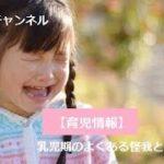 【育児情報】乳児期のよくある怪我と対処法