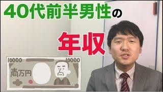 【婚活お役立ち情報】40代前半男性の収入