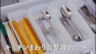 キッチンまわりの整理術