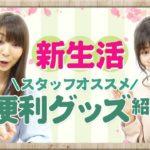 【新生活】スタッフおすすめ便利グッズを紹介! ~メリメロプラザ~