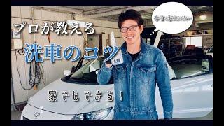 【車内清掃】簡単にできる洗車のコツ〜車内清掃編〜