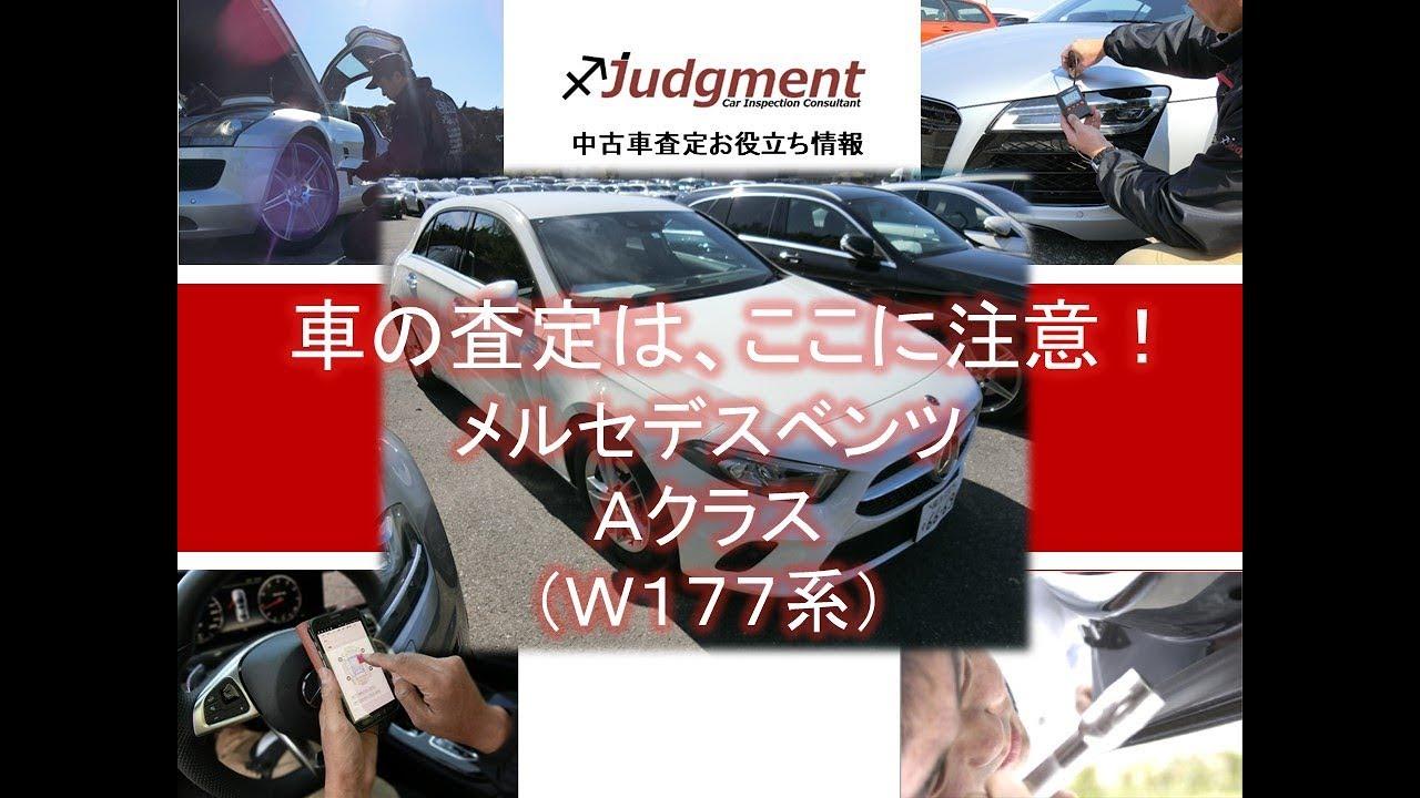 車の査定はここに注意!メルセデスベンツ・Aクラス(W177系)編【中古車査定お役立ち情報・株式会社ジャッジメント】