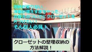 【クローゼット、洋服の整理収納方法】衣替えの季節なので、クローゼットの中を片付けてみた!