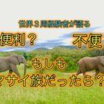 [世界一周・海外生活]もしもマサイ族になったら便利?不便?