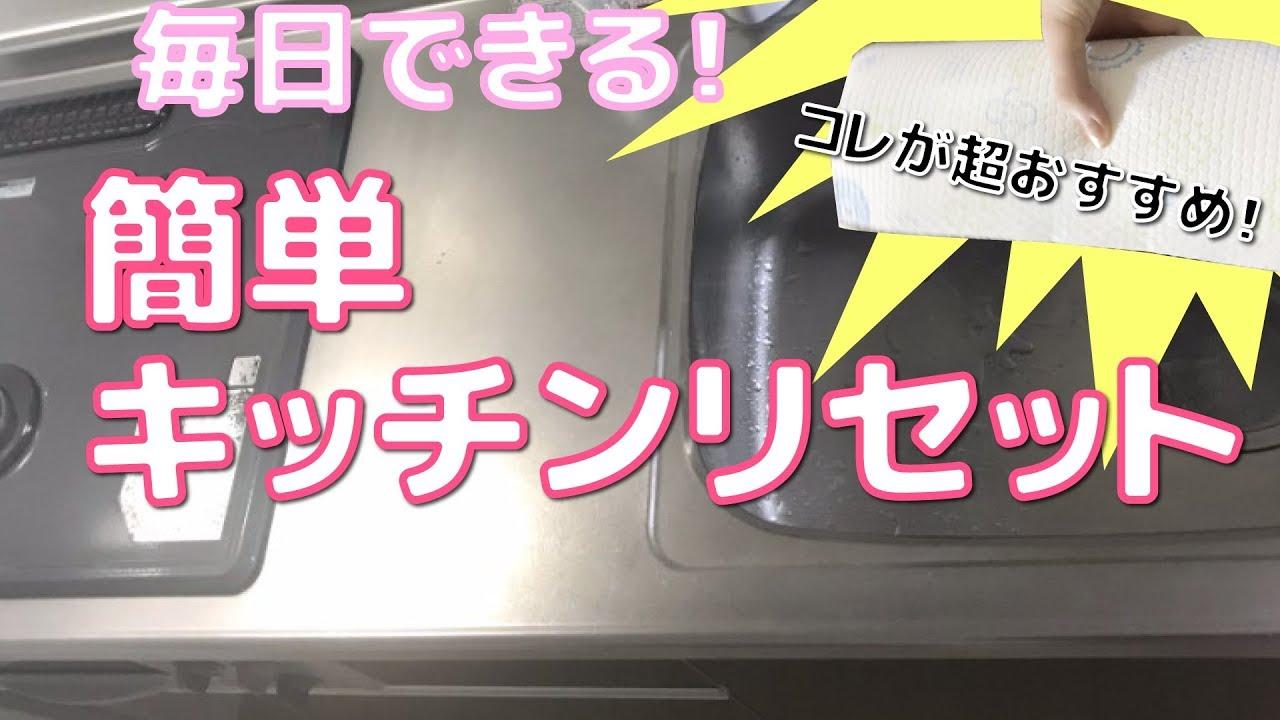 【掃除】超簡単!毎日続けられるキッチンリセット方法