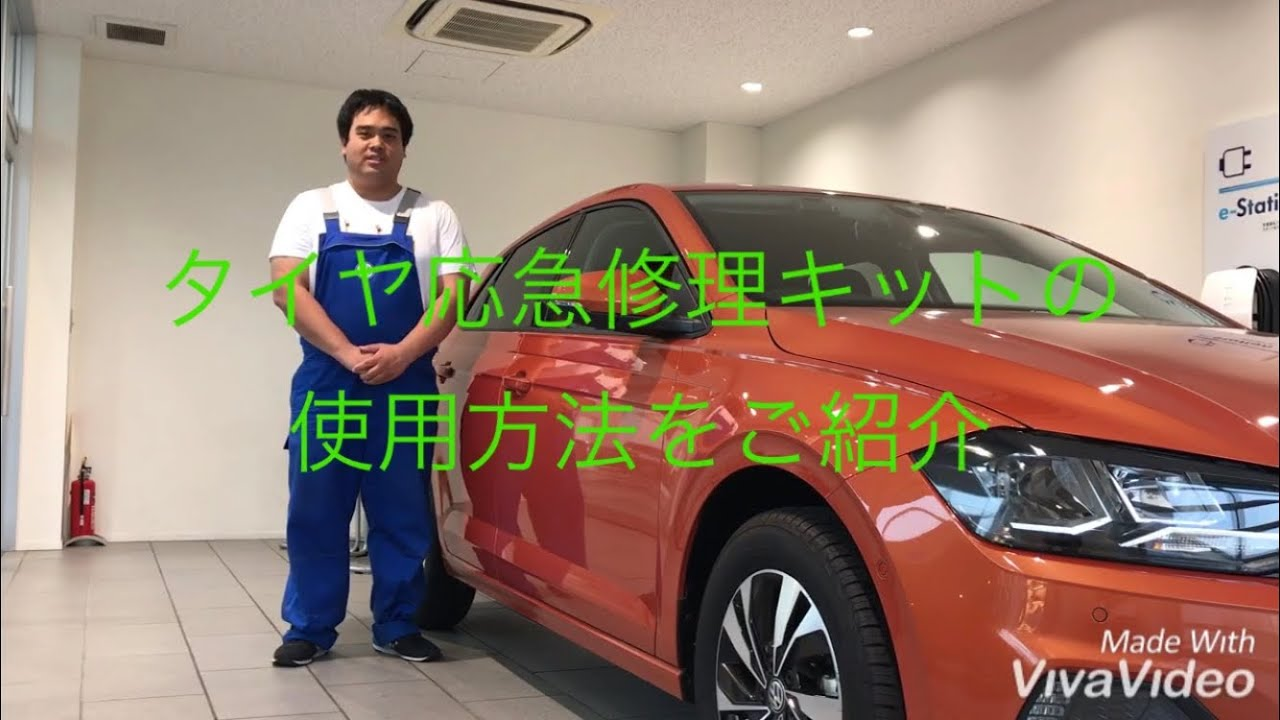 【VW和光チャンネル】【お役立ち情報】パンク修理キット使用方法 up! POLO BEETLE TOURAN