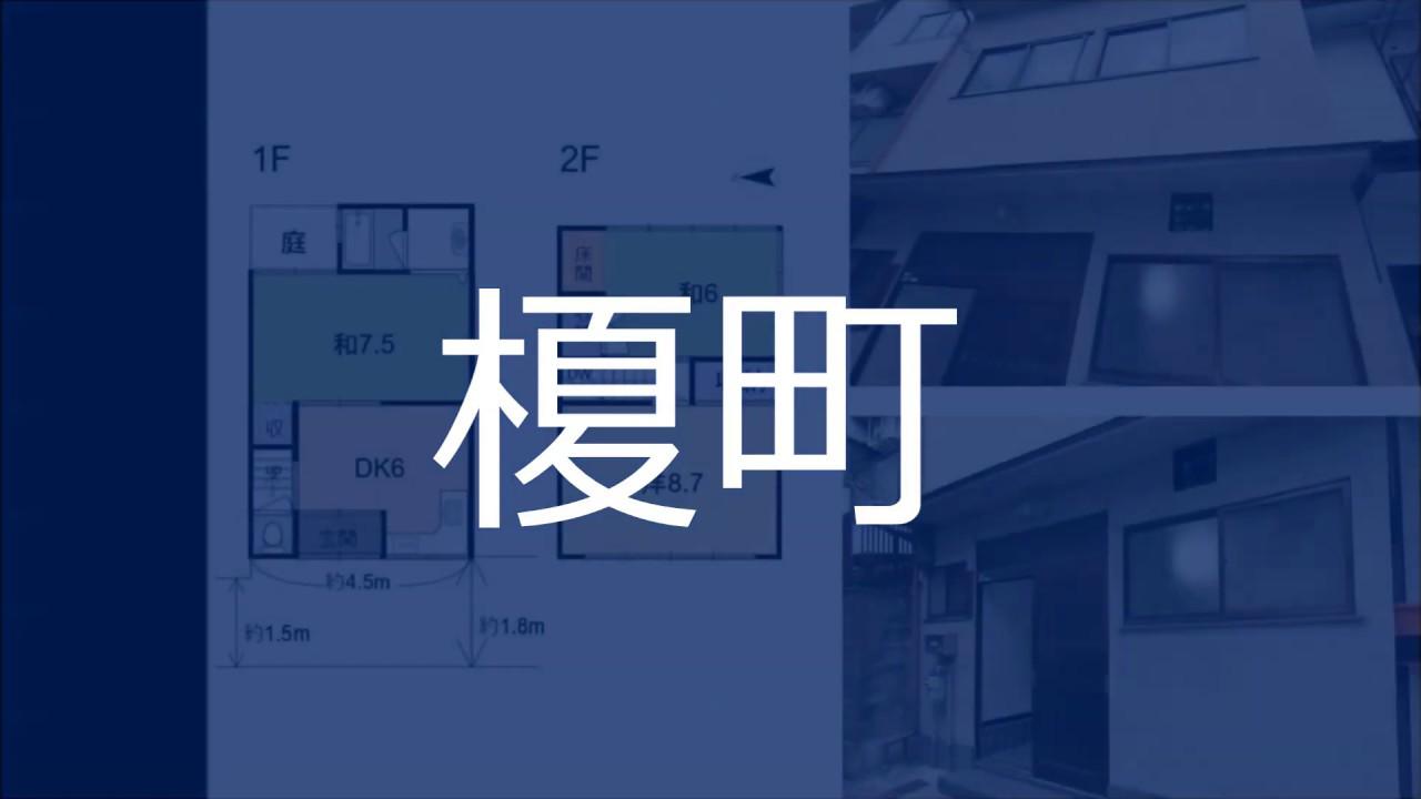 中古木造2階建て住宅♪買物便利♪生活便利♪上京区の不動産のことは青伸ホームへ