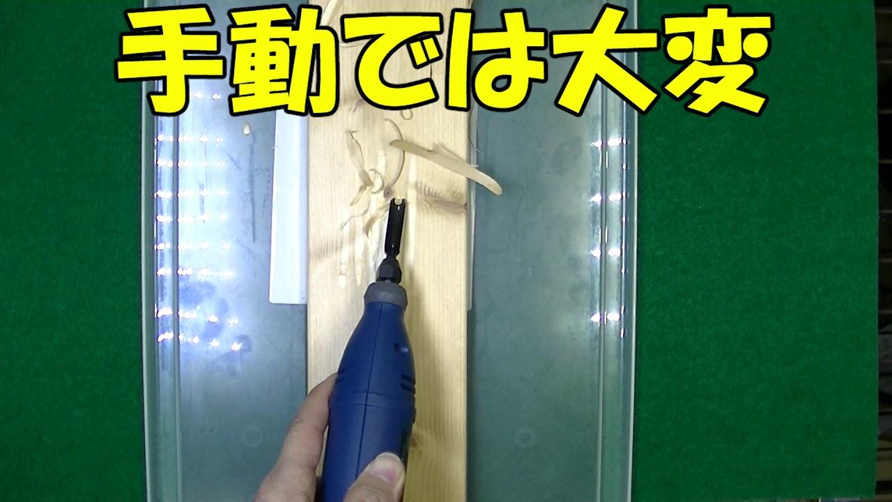 【生活の知恵・DIY】これは便利!電動彫刻刀を買って使ってみた。