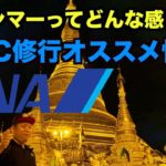 ミャンマー旅行で役立つ情報とANAのお得な航空券について