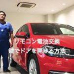 【VW和光チャンネル】【お役立ち情報】リモコン電池交換 POLO GOLF BEETLE PASSAT ARTEON 2019.6.18