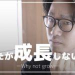なぜ「すぐに役立つ情報」を学んでいるのに、全く成長しないのか?