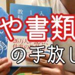 ゴミ屋敷の片付け②本と書類の整理術【ミニマリスト】