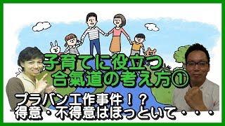 子育てに役立つ合氣道の考え方①プラバン工作事件!?得意・不得意はほっといて・・・