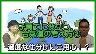 子育てに役立つ合氣道の考え方②過度な仕分けにご用心!?
