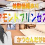お役立ち情報付き【ダイヤモンドプリンセス】1日目③Experience information included 【Diamond Cruise】 First day 3