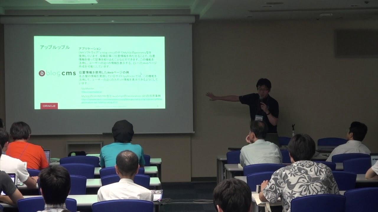 位置情報に連動したアプリケーション開発に役立つMySQLの使い方