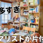 【ミニマリスト】リビングにある大量の物を捨てる。汚部屋の片付け | 生前整理で大事なこと