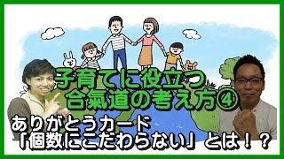 子育てに役立つ合氣道の考え方④「個数にこだわらない」とは!?