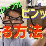 (配線ケーブルをピンッと張る方法_生活の知恵)京阪互助センター豊中営業所2019年7月16日