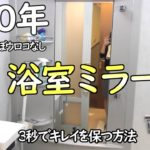 【生活の知恵】毎日たった3秒でお風呂の鏡の水あかを0に保つ方法と、毎日のお風呂掃除