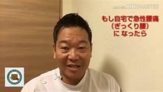 きっしょう昭和通り整骨院 吉田院長のお役立ち情報 「もし自宅でぎっくり腰になったらするべきこと」