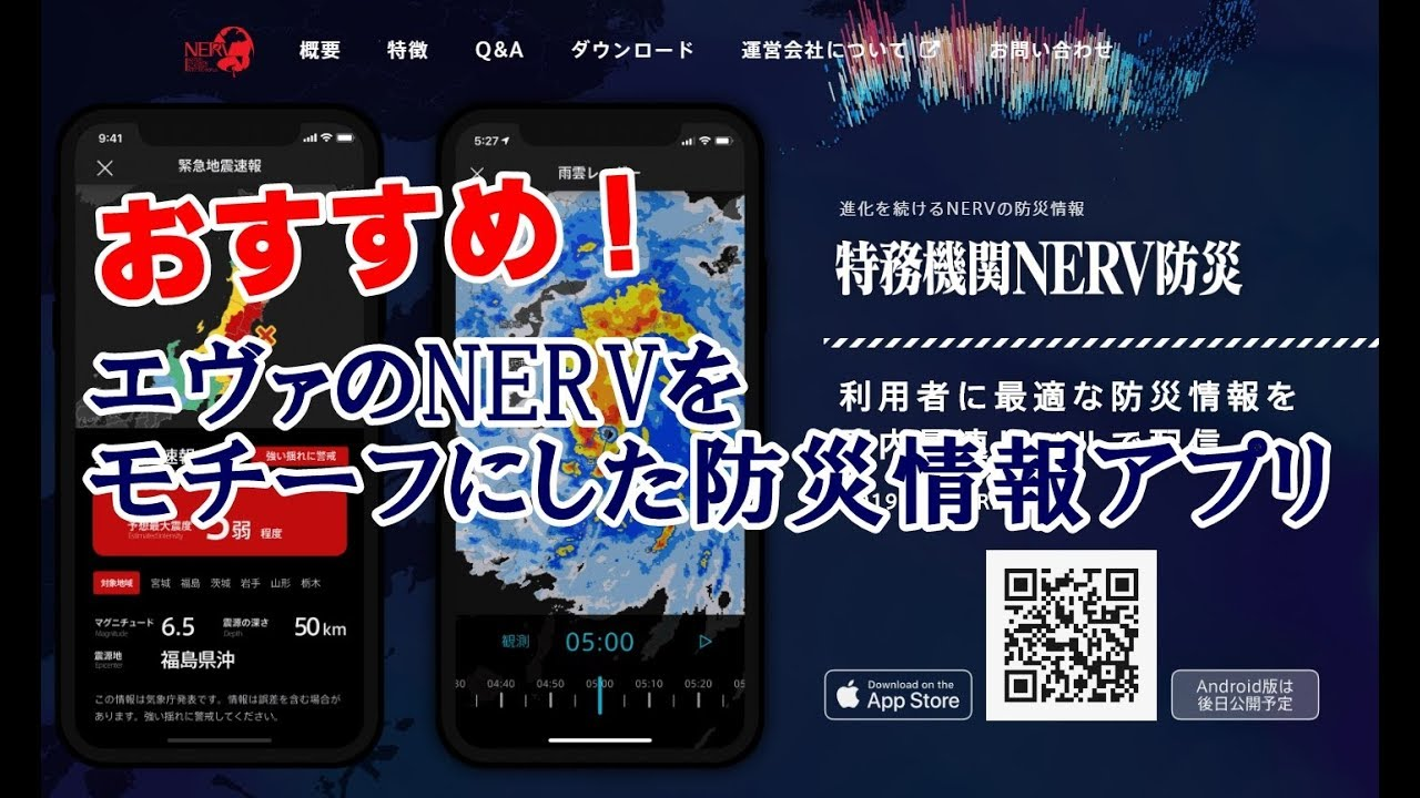 iPhone エヴァンゲリオンのNERVをモチーフにした防災情報アプリ