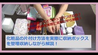 【化粧品整理収納術】化粧品の片付け方法を、実際に収納ボックスを整理収納しながら解説!